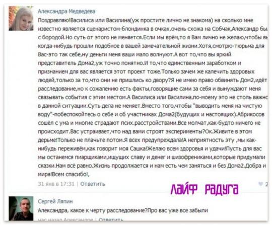 Ляпин и Медведева нашли друг друга