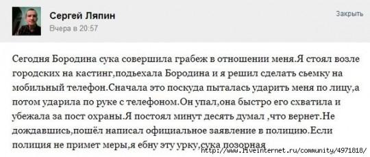 Знакомитесь -это Сергей Ляпин, он Маньяк!!!