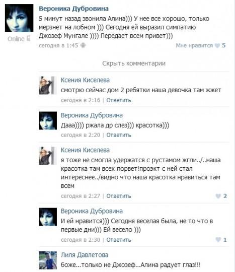 Со страницы Алины Мазеповой