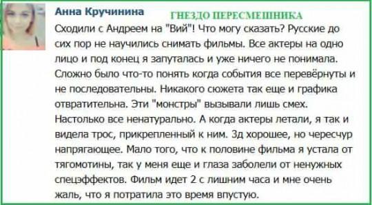 Анна Кручинина - сходили на Вий