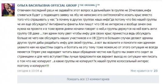Группа Ольги Васильевны превратилось в секту. Теряем детей!