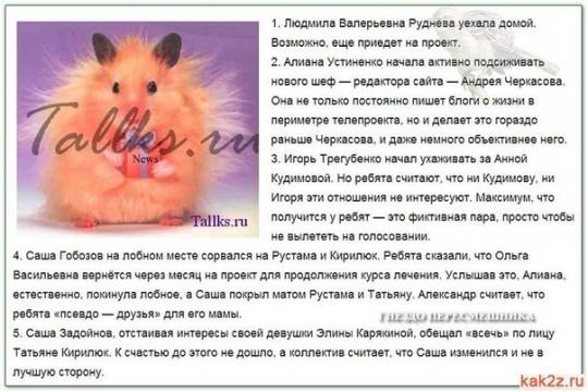 Свежие новости дом 2. Сводка новостей на 12.02.14