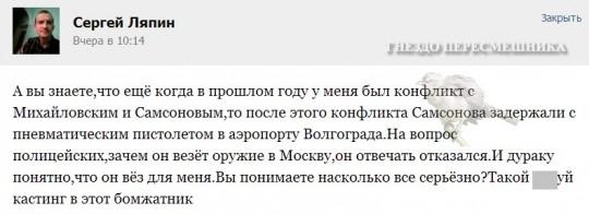 Сергей Ляпин. Вот для чего нужен был пистолет Самсонову