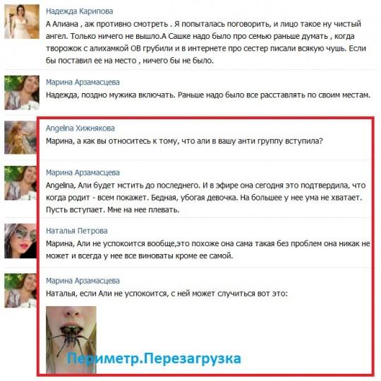 В группе Ольги Васильевны. Обсуждение.