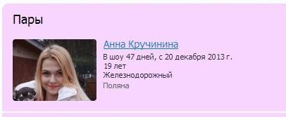 Анну Кручинину взяли на проект в 17 летнем возрасте.