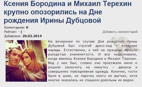 Бородина и Терехин крупно опозорились
