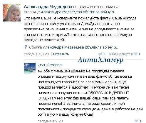 Из группы Саши Медведевой