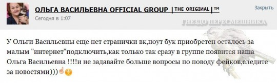 Не верьте слухами. У Ольги Васильевны еще нет страницы ВК