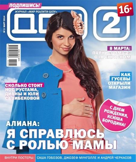 Обложка мартовского журнала дом 2