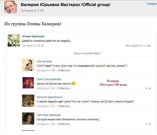 Фанаты Карякиной собирают деньги ей на свадьбу?!