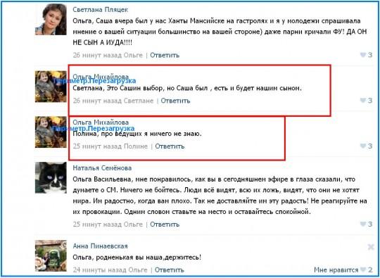 У Марины выходной...или,кто отвечает за Ольгу Васильевну