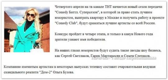 Бузова со Светлаковым выберут новых резидентов для Comedy Club