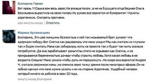Марина Арзамасцева оскорбила лучшего друга своего «типа брата»