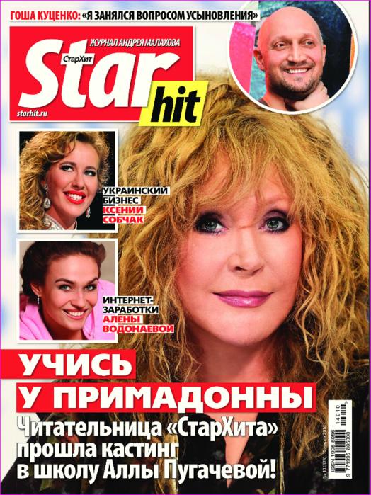 Собчак и Водонаева на обложке нового номера стархит