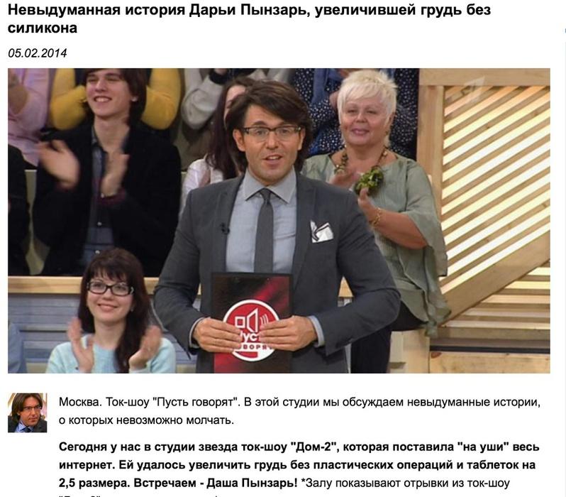 """Правда о сиськах Дуси или """"забавные подстава ненавистников"""""""