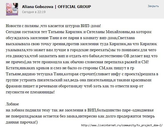Новости от Алианы Устиненко
