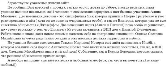 Андрей Черкасов. Кирилюк определилась с кем хочет заселиться в ВИП дом!