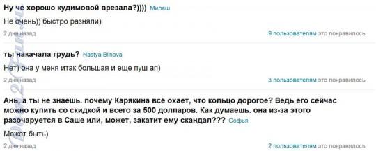 Анна Кручинина о драке и будущих эфирах