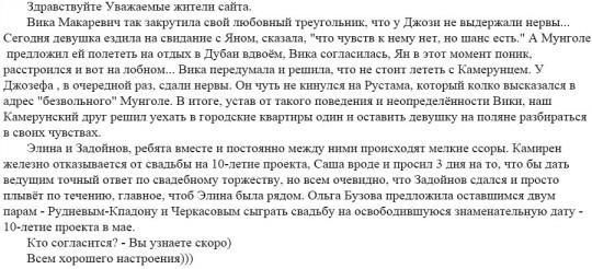 Андрей Черкасов. Джозеф устал и кто будет играть свадьбу на 10-летие проекта?