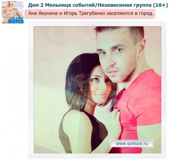 Анна Якунина и Игорь Трегубенко заселяются в город