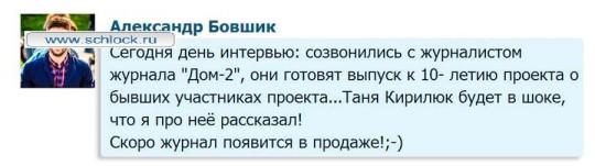 Александр Бовшик дал откровенное интервью журналу Дом 2