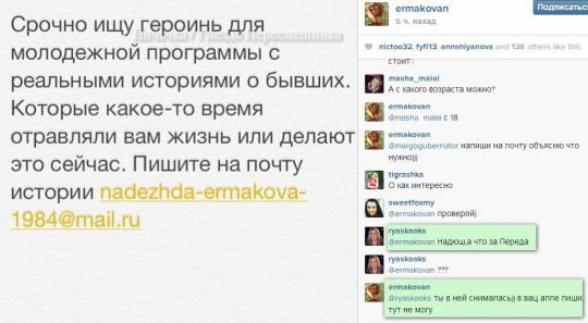 Ермакова ищет срочно героинь