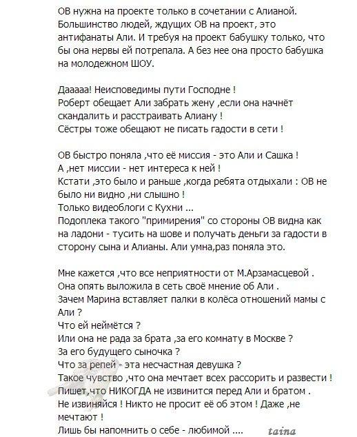 В группе Алианы Гобозовой (03.03.2014)