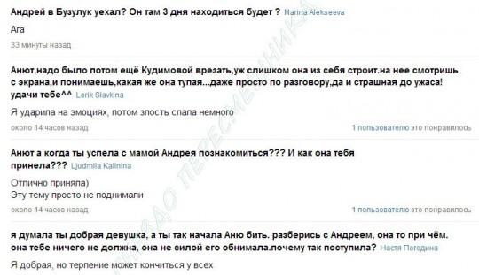Кручинина о конфликте с Аней Кудимовой