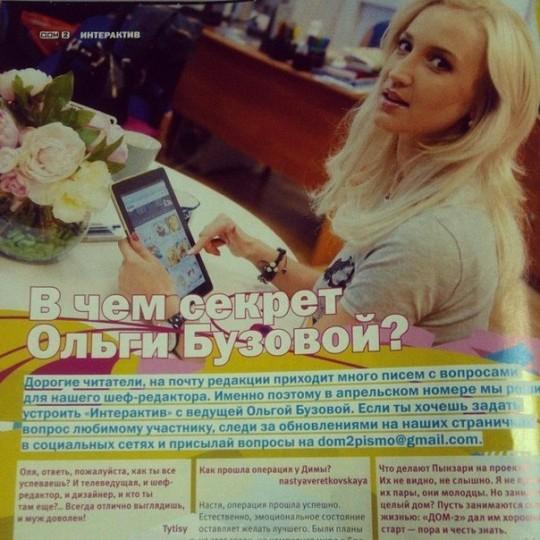 Ольга Бузова раскрыла свои секреты в апрельском номере!