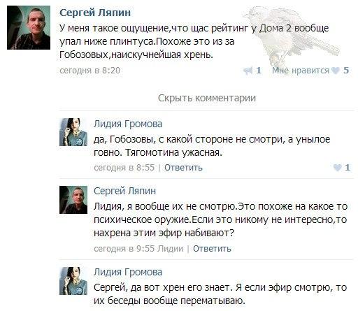 Сергей Ляпин о миссии и Гобозовых