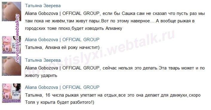 Из оф группы Алианы Гобозовой (12.03.14)