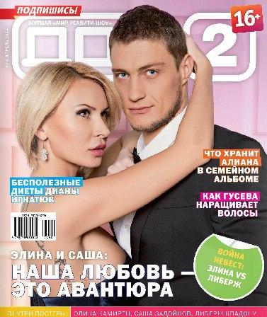Апрельский номер журнала дом 2!Уже в продаже