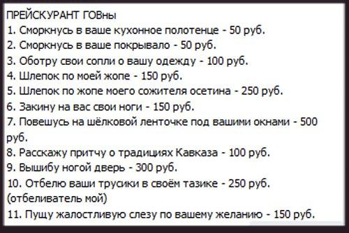 Прейскурант Ольги Васильевны