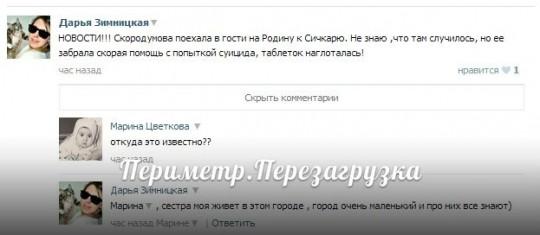 Сашу Скородумову увезла карета скорой помощи