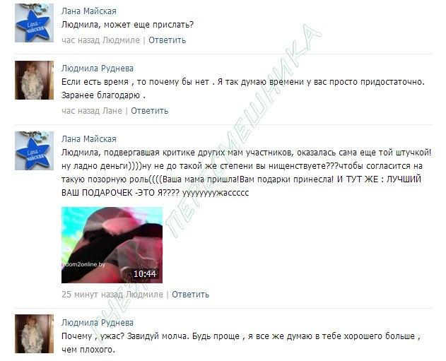 Людмила Руднева общается в своей группе ВК