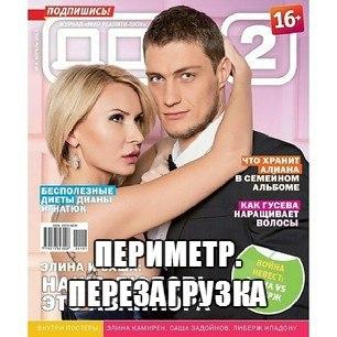 Апрельский номер журнала дом 2  - лицо облажки