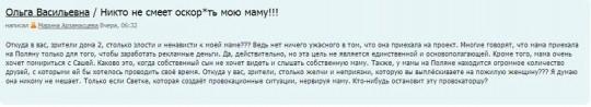 С оф.сайта. Марина Арзамасцева пишет