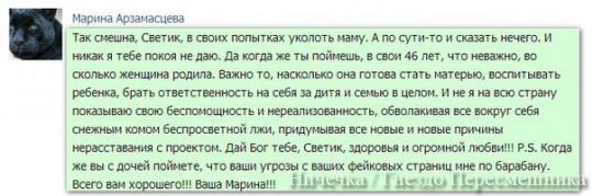 Марина Арзамасцева - Светлане Михайловне