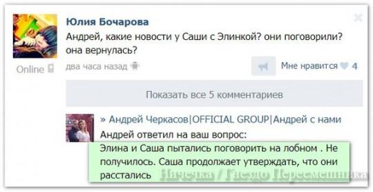 Черкасов о