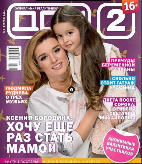 Журнал дом 2. Февраль 2014. Читать онлайн