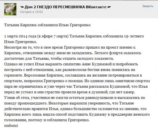 Татьяна Кирилюк соблазнила малолетку