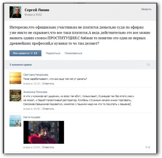 Сергей Ляпин. Интересно,что официально участникам не платятся деньги