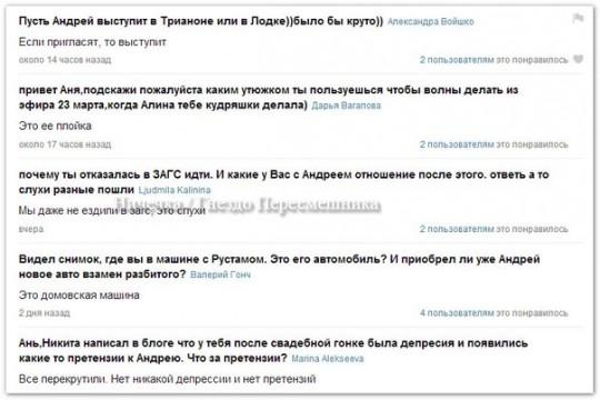 Аня Кручинина отвечает на вопросы. 25.03.14