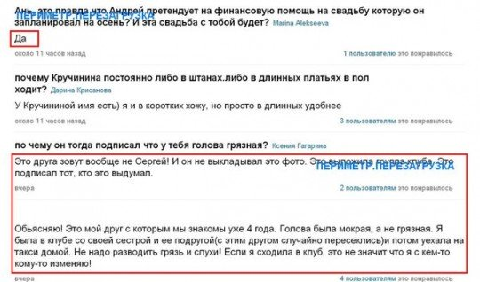 Анна Кручинина отвечает на вопросы (17.03.14)