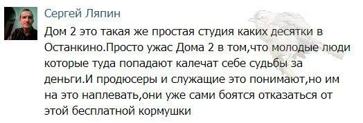 Сергей Ляпин о доме 2