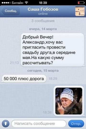 Сколько стоят услуги Саши Гобозова