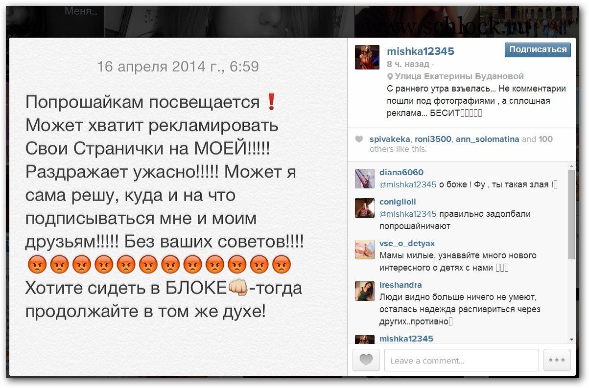 Юля Исаева встала на тропу войны со спамерами 16.04.14
