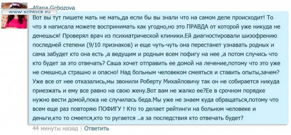 Алиана Гобозова. Врачи признали Ольгу Васильевну больной