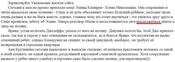Свежие новости с поляны от Черкасова 26.05.14. + позор Главного редактора