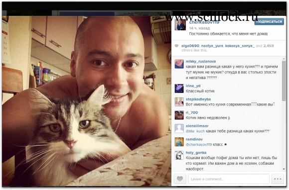 Андрей Черкасов в инстаграм 30.05.14. Она постоянно обижается